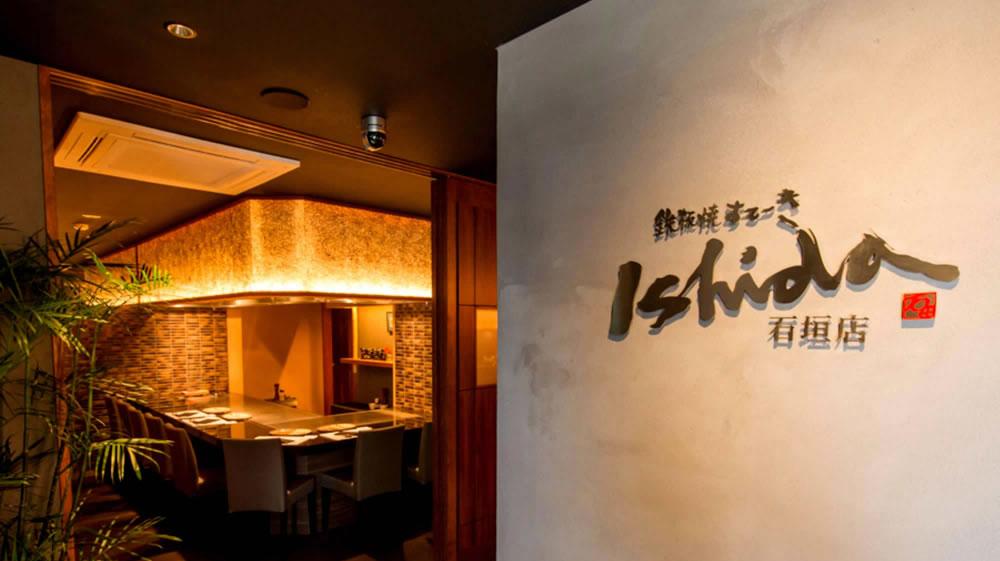 Teppanyaki Steak ISHIDA Ishigaki